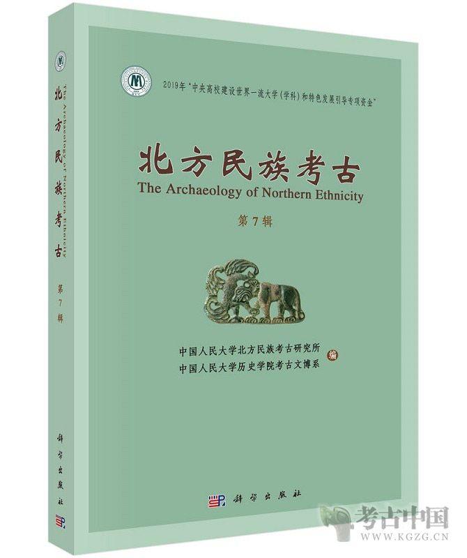 北方民族考古(第7辑)