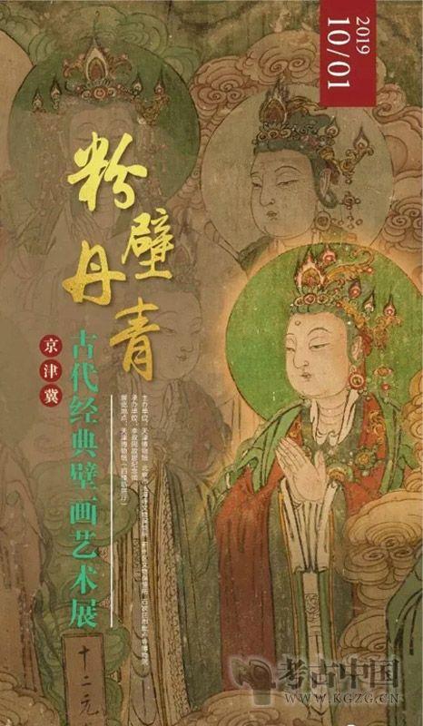 粉壁丹青 ——京津冀古代经典壁画艺术展(天津博物馆)