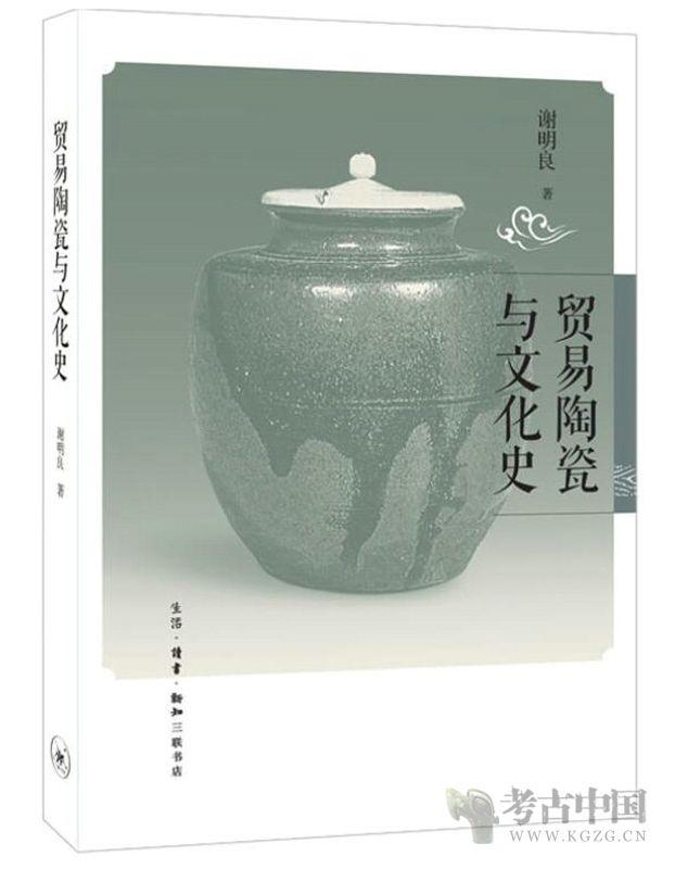 贸易陶瓷与文化史