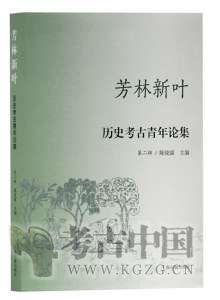 芳林新叶——历史考古青年论集(第二辑)