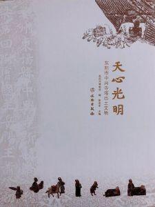天心光明:东阳市中兴寺塔出土文物