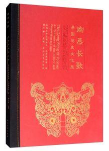 幽燕长歌:燕国历史文化展